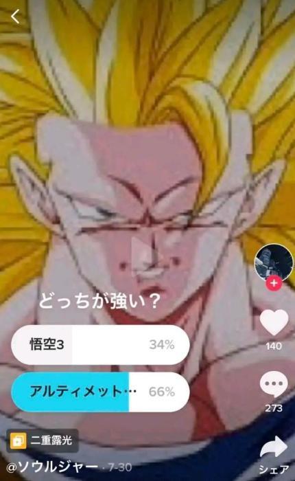 龍珠:日本粉絲髮起投票,超3悟空不敵悟飯,超4悟吉塔勝過超藍