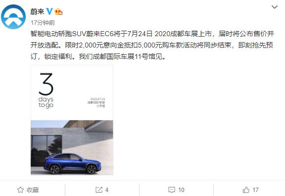 蔚來首款轎跑SUV上市定了,全玻璃車頂,續航615km!